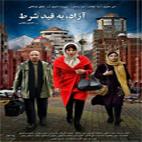 دانلود فیلم سینمایی آزاد به قید شرط