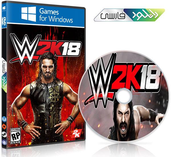 دانلود بازی کامپیوتر WWE 2K18 تمام نسخه ها + آخرین آپدیت