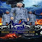 Battle.of.Persian.Gulf.II.2017.www.download.ir.Poster