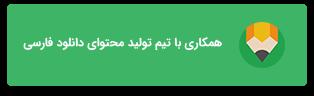 استخدام در دانلود فارسی