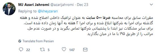 ترافیک داخلی نیم بها برای سایت های داخل ایران