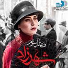 Shahrzad season 3