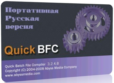 Abyssmedia Quick Batch File Compiler center