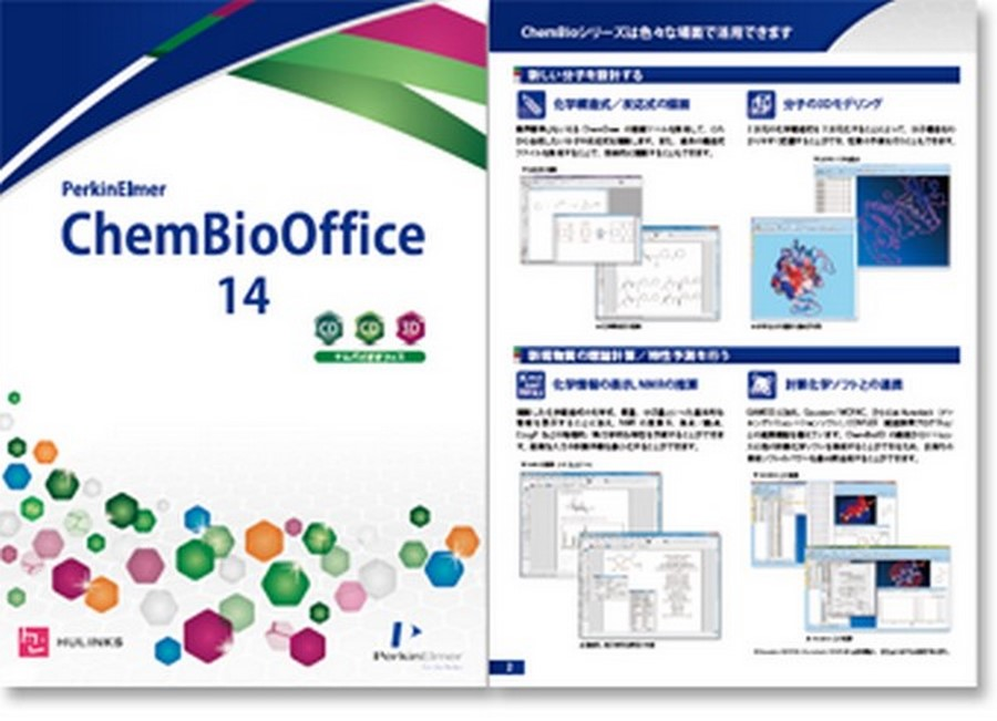 ChemBioOffice Ultra center