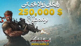 Zula-banner-ads