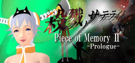 Piece.of.Memory.2.Prologue.center