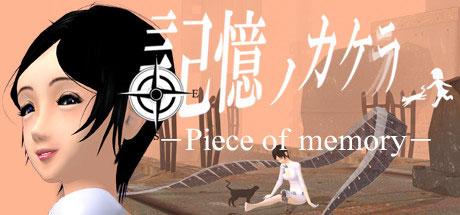 Piece.of.Memory.center