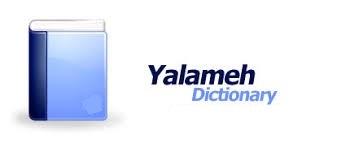 Yalameh Dic center