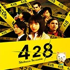 428 Shibuya Scramble Icon