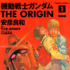 Mobile Suit Gundam: The Origin III - Dawn of Rebellion 2016 logo