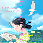 In This Corner of the World 2016 logo