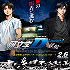 New Initial D the Movie Legend 3: Dream 2016 logo