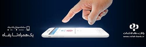Mobile Bank Refah - Screen
