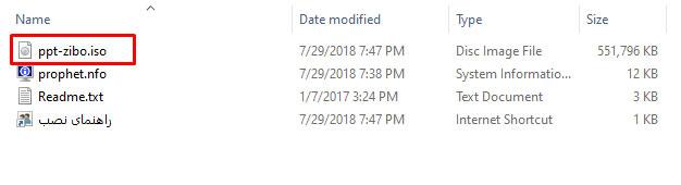 راهنمای نصب و کرک نسخه PROPHET
