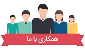 همکاری در دانلود فارسی