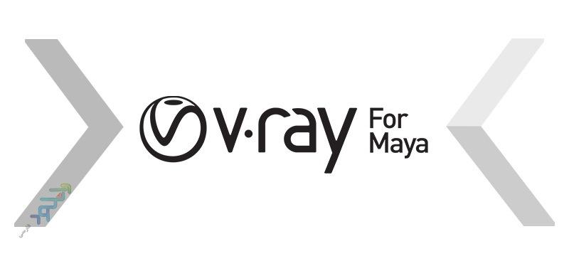 www.download.ir V-Ray Next Maya center