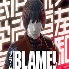 www.download.ir blame! logo