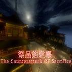 The Counterattack Of Sacrifice