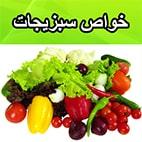 khvase.sabzijat.logo