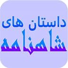 shahname-logo