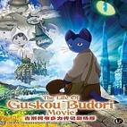 www.download.ir The-Life-of-Guskou-Budori-2012-logo