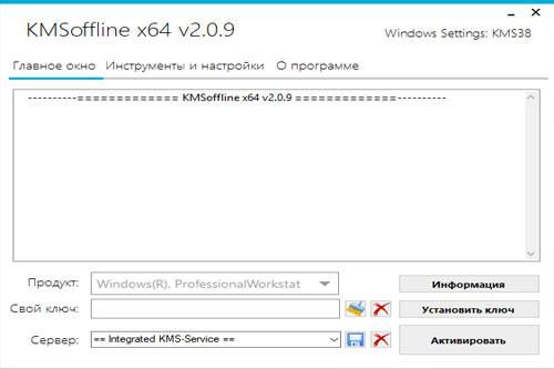 دانلود نرم افزار KMSOffline v2 0 9 - win