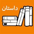 Persian Stories