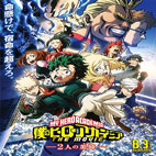 Boku no Hero Academia the Movie (2018) لوگو