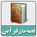 داستان های کوتاه قرآنی