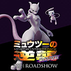Pokemon-the-Movie-Mewtwo-Strikes-Back-Evolution