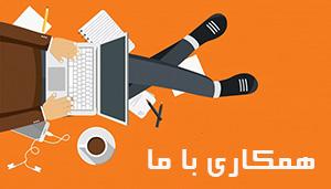 همکاری در دانلود فارسی