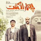 دانلود فیلم سینمایی چهار انگشت با 5 کیفیت