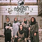 دانلود سریال ایرانی اکشن و ماجراجویی کرگدن