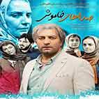 Sedahaye-Khamoush