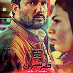 دانلود فیلم سینمایی پر افتخار قصر شیرین با 5 کیفیت مختلف