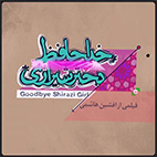 Goodbye-Shirazi-Girl-logo