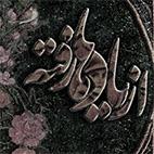 az-yadha-rafte-logo