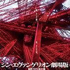 Evangelion-3-0-1-0-logo