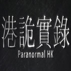 ParanormalHK-Logo