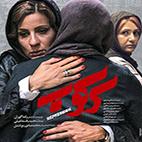 دانلود فیلم سینمایی درام سرکوب با 5 کیفیت مختلف
