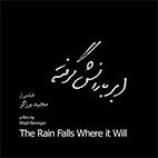 The-Rain-Falls-Where-It-Will-logo