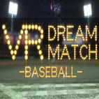 VR-DREAM-MATCH-BASEBALL-Logo