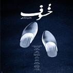khosoof-logo