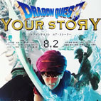 Dragon-Quest-Your-Story-Logo