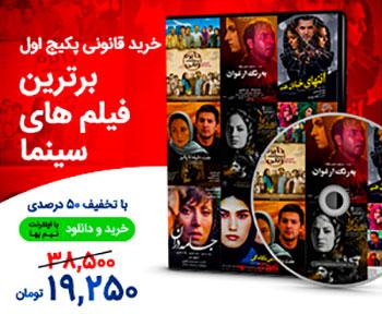 مجموعه فیلم سینمایی ایرانی