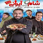 shame-irani-logo