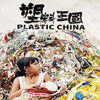Plastic-China-logo