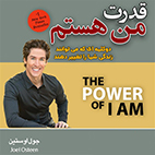 the-power-of-iam-cover