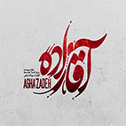 Aghazadeh-logo