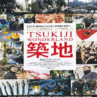 Tsukiji-Wonderland-logo